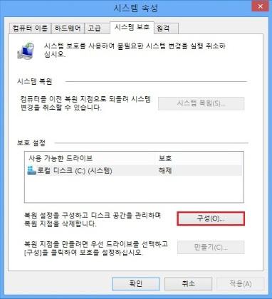 [윈도우%208]%20복원지점%20만들기%2003.jpg