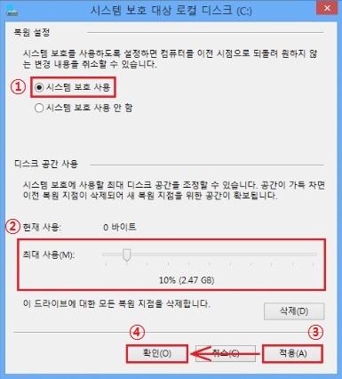 [윈도우%208]%20복원지점%20만들기%2004.jpg